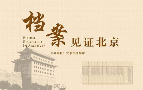 北京市档案馆:6个全宗18506件档案开放