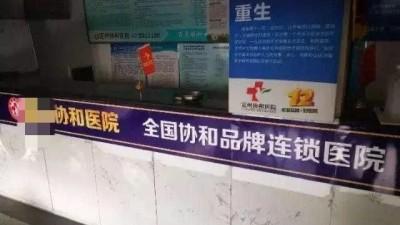 """冒牌""""协和""""""""天坛"""" 医疗机构名称禁止""""傍名牌"""""""