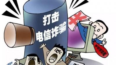 涿州打掉一无接触式电信诈骗团伙 115名嫌犯落网
