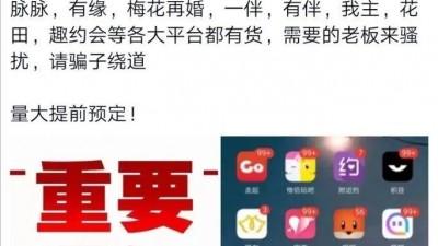 """婚恋平台""""杀猪盘""""调查:实名账户可买卖反变陷阱"""
