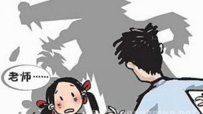 广东一小学老师涉嫌公共场所猥亵多名女童 已被刑拘