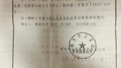 安徽一派出所被指伪造报案人签名续:造假属实,涉事民警被处分