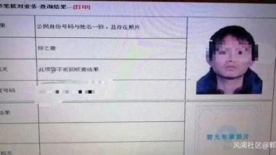 山东菏泽一校长为儿子伪造档案 11岁开始领国家工资