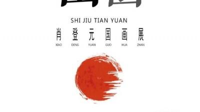 诗酒田园——肖登元国画展在江苏滨海开幕