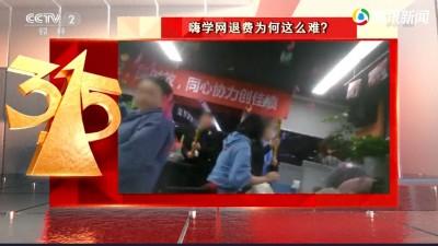 央视315晚会曝光9大问题:汉堡王万科等被点名
