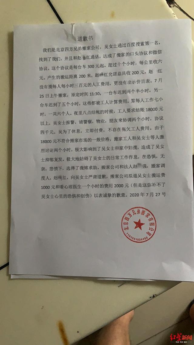 女歌手自称在京搬家被讹两万多,涉事公司道歉:拟退费1000元