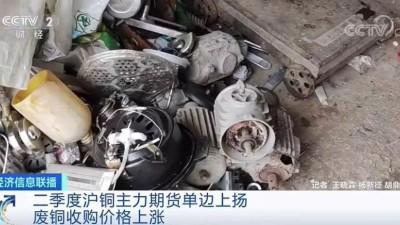 """部分""""废品""""涨至43元一公斤 回收站老板直呼收不到"""