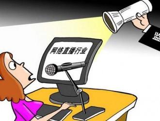 8部门联合发布 网络主播账号将分级分类管理