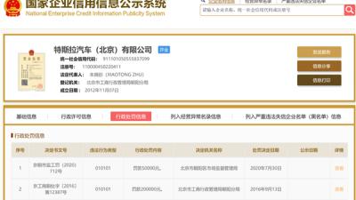 或因广告宣传违规!特斯拉被北京市监局罚款5万元