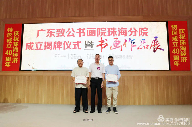 致公党珠海市委会举办广东致公书画院珠海分院揭牌暨书画作品展