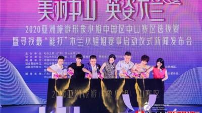 """2020亚洲旅游形象小姐中国区中山赛区启动 群英汇聚""""最美中山"""""""
