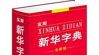 """""""初心""""""""点赞""""""""二维码""""等被收入新版《新华字典》"""