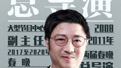 官宣!中央广播电视总台《2021年春节联欢晚会》总导演组公布
