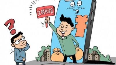 """注销网贷账户骗局激增 专门为年轻人""""量身定做"""""""