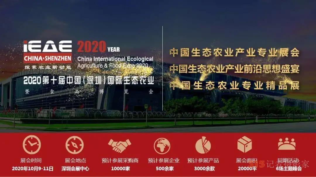 第十届中国国际生态农业暨食品博览会新闻发布会在深圳举