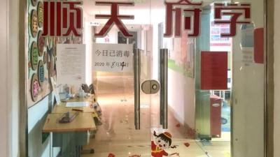 """北京线下培训机构将复课,门口贴""""家长止步""""!"""