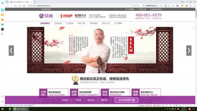 涉嫌传播封建迷信思想 广西南宁一网站被查处