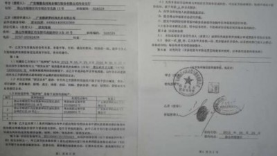 广东佛山:顺德农商行再被投诉