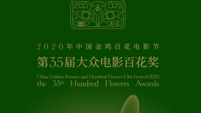 金鸡百花电影节将开幕:刘昊然任形象大使,《少年的你》六项提名领跑