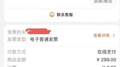 """苏宁易购员工称被公司强制购买产品""""刷单"""" 回应:内部排查"""
