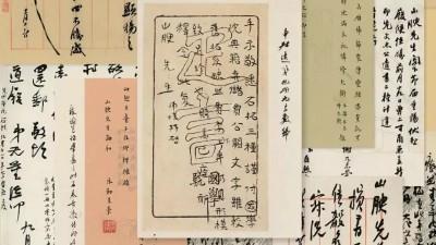 四川省图书馆失窃藏品现身拍卖会,2005年曾以30余万被拍卖