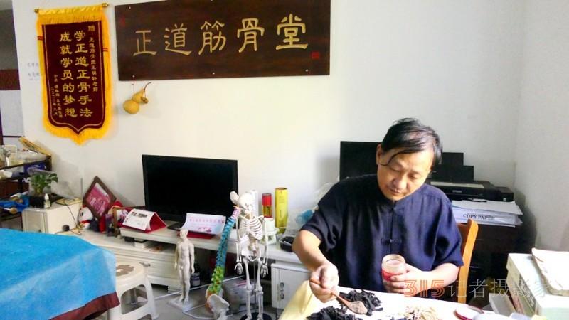 王明轩和他的正道筋骨堂