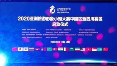 2020亚洲旅游形象小姐大赛四川赛区隆重启航 拉开年度顶级赛事帷幕