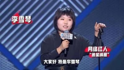 李雪琴二次翻红背后,观众都夸她幽默,没人读懂她的哀伤