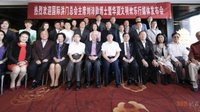 刘沛勋博士暨华夏文明欢乐行发布会在京圆满举行!
