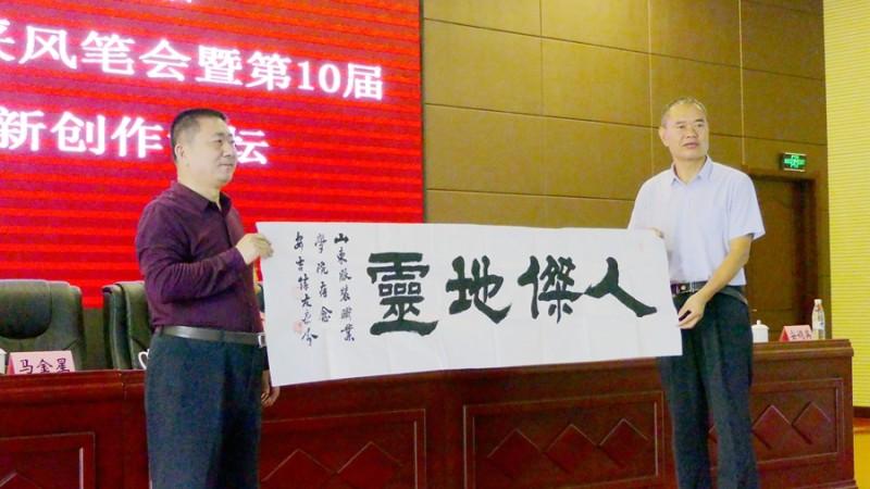 2020金秋泰山采风笔会暨第10届中国 作家新创作论坛在山东泰安隆重举办