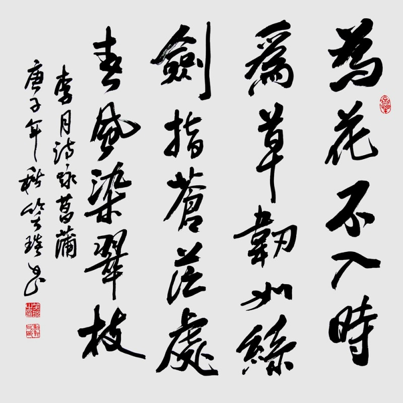 笑琰(靳新国)书李月诗词作品选登