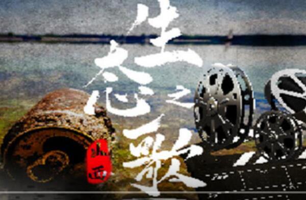 """诠释山西""""最美环保人""""微电影《生态之歌》将于近期上映"""