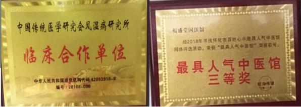 福盛堂国医馆,立足弘扬中医文化,为大众健康服务