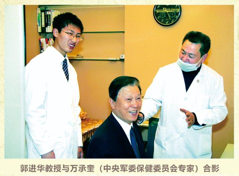 郭进华,中国耳针修改发明人