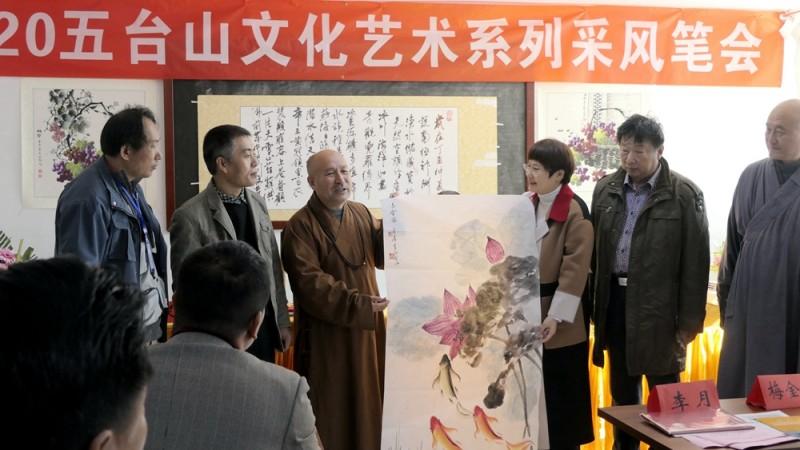 2020五台山文化艺术系列采风活动圆满举行