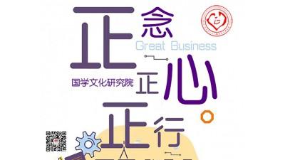 北京正念正心国学文化研究院聘院士、客座教授、研究员