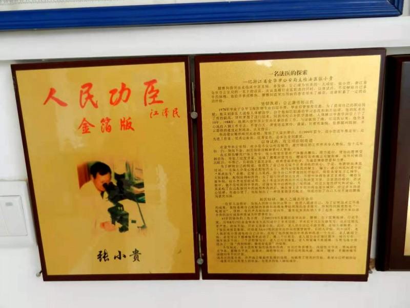 神农本草药芬芳 大医精诚心中藏——记浙江金华普济堂张小桂(贵)医师