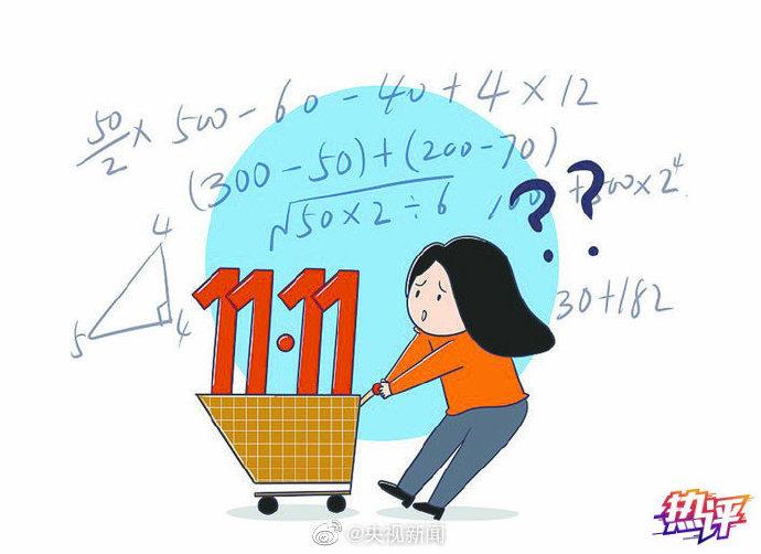 """""""双11""""B面:商家优惠注水 消费者期待真诚"""