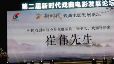 第二届新时代中国戏曲电影发展论坛在广州增城召开