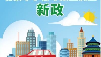 北京小客车数量调控新政:每人名下只能保留一个指标
