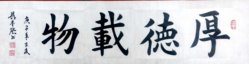 著名国礼艺术家张太岭作品鉴赏