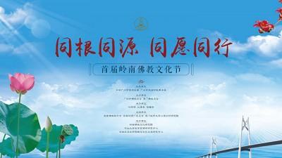 同根同源 同愿同行——首届岭南佛教文化节将于12月19日在广州开幕