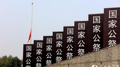 南京大屠杀死难者国家公祭日:向死难同胞下半旗致哀
