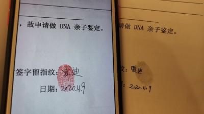 司法亲子鉴定乱象:两鉴定机构违规 血样邮寄可作假