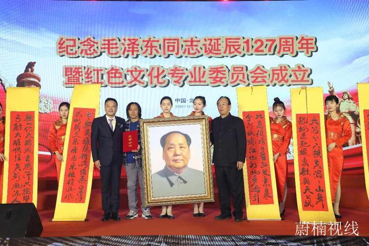 纪念毛泽东同志诞辰127周年暨红色文化专业委员会成立