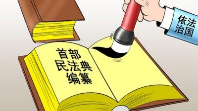 民法典及相关司法解释正式施行 婚姻法、继承法、合同法等废止