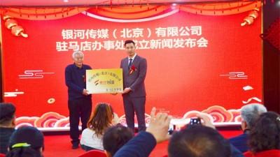银河传媒(北京)有限公司入驻河南天中驻马店