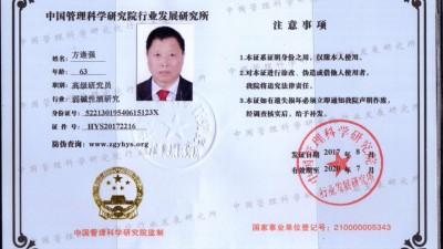 中国健康事业创新发展杰出贡献人物——方逢强