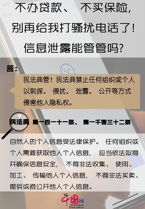 """划重""""典""""丨AI""""换脸""""、骚扰电话......民法典帮你解决信息时代的烦恼"""