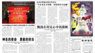 2020年4月14日科学导报·今日文教9版PDF